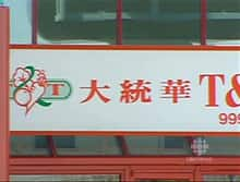 T & T is a supermarket that offers specialty Asian goods in a northeast mall.