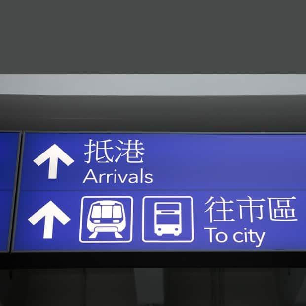 Hong Kong International, Hong Kong (HKG)
