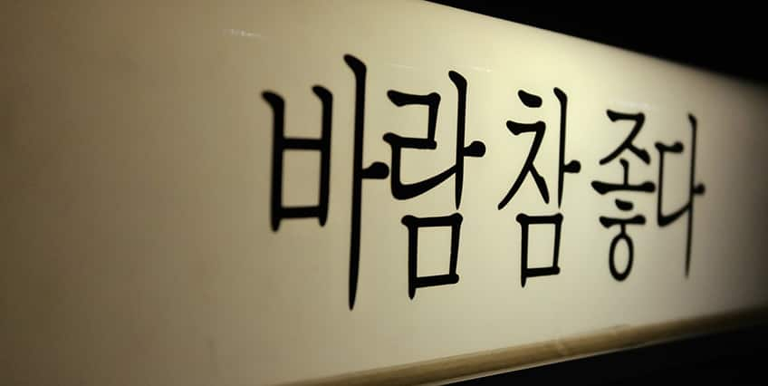a sign with Hangul letters