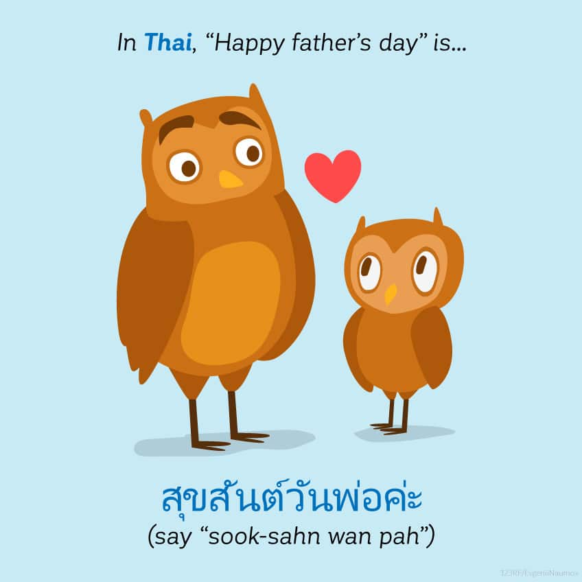 In Thai Happy Father's Day is suskhsant wan paw
