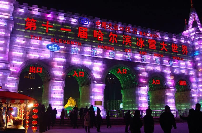 Entrance to Harbin Snow and Ice Festival