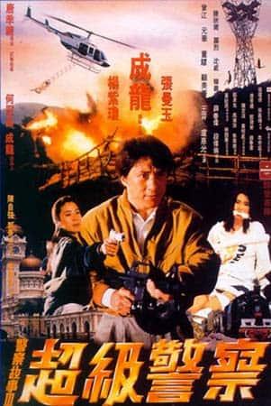 Super Cop (1992)